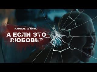 Премьера клипа! HammAli feat. Navai - А если это любовь () ft.и