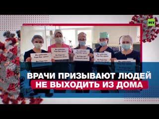 #ОставаитесьДома_ медики по всему миру просят у людеи помощи в борьбе против кор