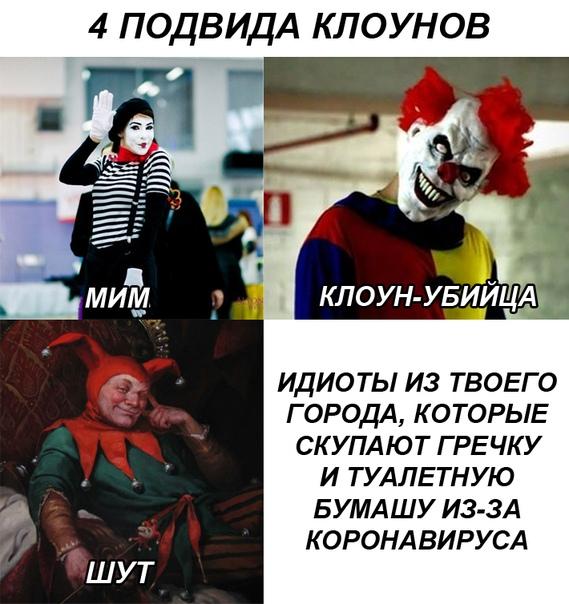 Анекдоты Про Клоунов