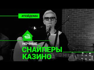 @Диана Арбенина и Ночные Снайперы - Казино (проект Авторадио Пой Дома) LIVE