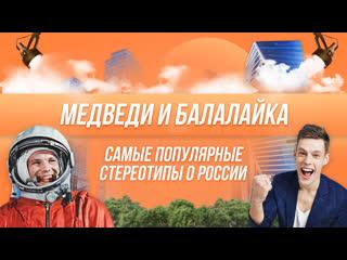 Самые популярные стереотипы о России