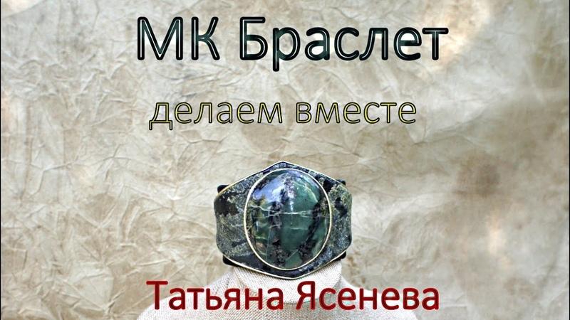 Мастер класс Эффектный браслет на каждый день Делаем вместе Татьяна Ясенева