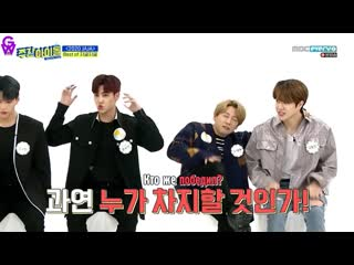 GW Weekly Idol with  & Kim DongHan & Roh TaeHyun - EP. 441 (рус.саб)