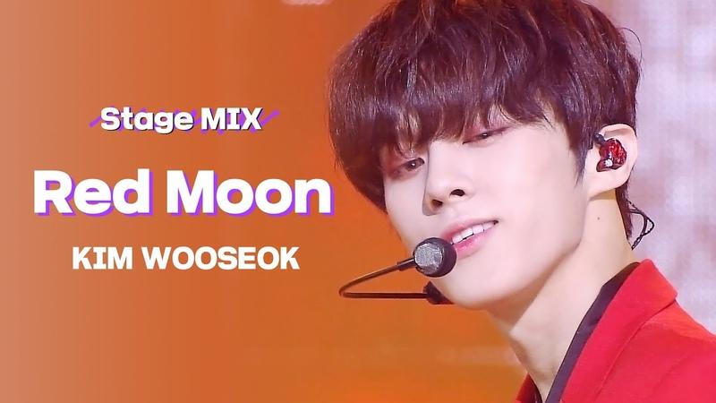 김우석 적월 KIM WOOSEOK Red Moon 교차편집 Stage Mix in Mubeat