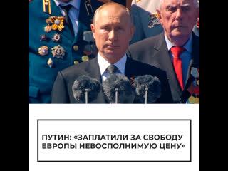 Путин призвал помнить цену, которую народ СССР заплатил за свободу Европы