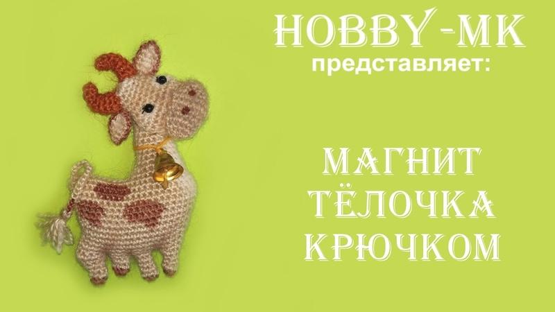 Тёлочка крючком ч 2 авторский МК Светланы Кононенко