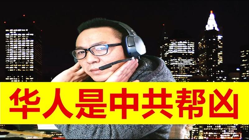 232:从中国移民到美国来的华人都是中共的帮凶,你愿意改变吗你乐意接21