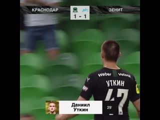 1-1 Даниил Уткин 29' Краснодар - Зенит