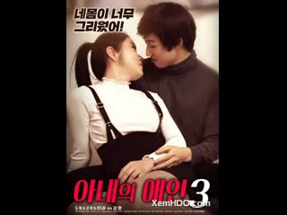 My Wife's Lover 3 (2019)