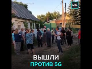 В Казани жители устроили народный сход против вышки 5G  Москва 24