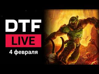 DTF LIVE: DOOM Eternal и психолог для Valve