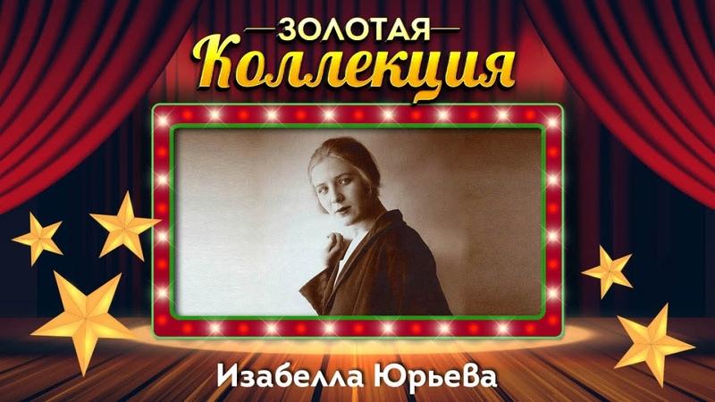 Изабелла Юрьева Золотая коллекция Лучшие песни Только раз бывают в жизни встречи