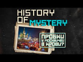 Новейшая история тайн: у москвичей есть ген пробок