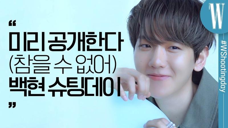 ENG SUB 섬섬옥수 엄지 초코칩으로 들켜버린 5월호 커버 주인공 EXO 백현 's Wshootingday 살짝 공개 by W Korea