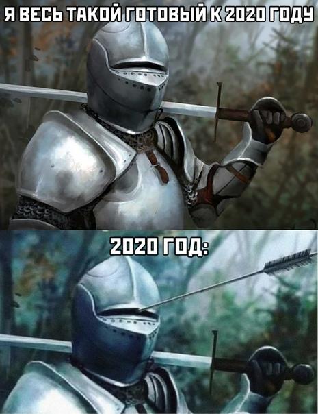 Прикольные смешные картинки про 2020 год. Мемы про 2020 год.