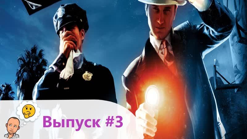 L.A. Noire. Нуарный детектив. Стрим.
