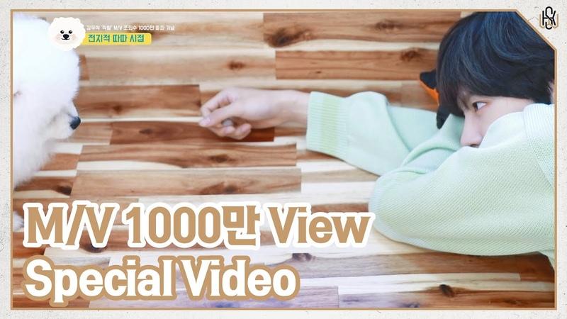 SPECIAL VIDEO KIM WOO SEOK 김우석 전지적 따따 시점