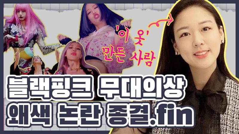 블랙핑크 한복 왜색 논란 종결해드림 About Hanbok From BLACKPINK How You Like That MV