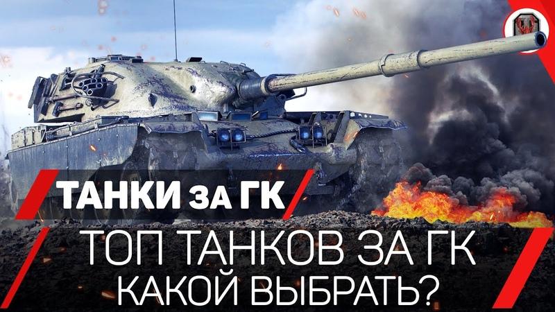 ТОП Танков за ГК 🔥 T95 FV4201 Chieftain Объект 907 VK 72 01 K T95E6 M60 121B ЧТО БРАТЬ ❓