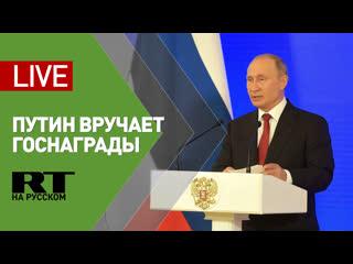 Путин вручает госнаграды в Кремле  LIVE