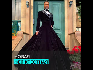 Билли Портер сыграет гендерно-нейтральную фею-крестную в новой Золушке  Москва 24