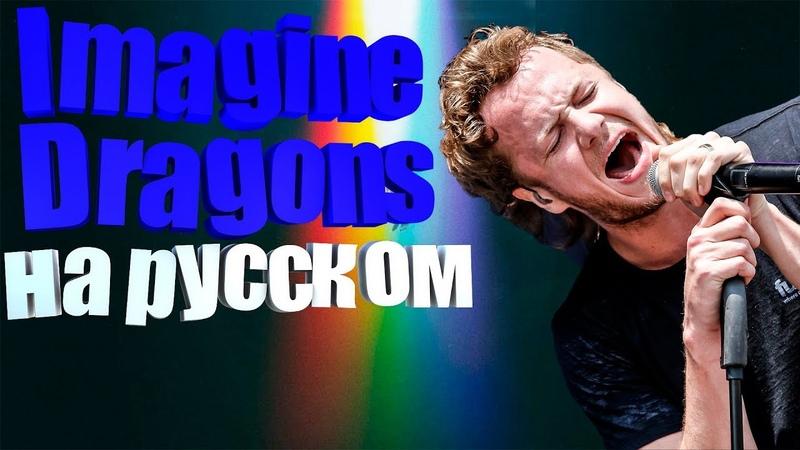 Imagine Dragons it's time на русском Перевод By XROMOV