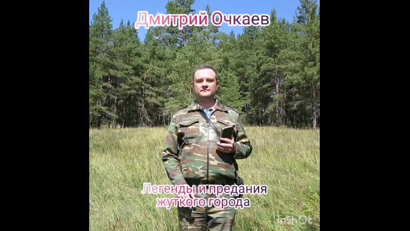 Дмитрий Очкаев Легенды и предания жуткого города