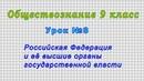 Обществознание 9 класс Урок№8 - Российская Федерация и её высшие органы государственной власти.