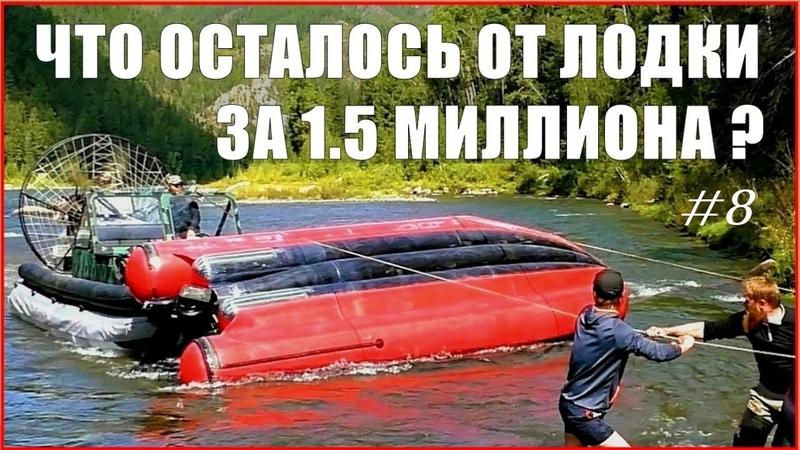 ПЕРЕВЕРНУТЬ ЛОДКУ и ВЫЖИТЬ Спасения судна на горной реке после столкновения с валуном в пороге