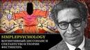 Когнитивные искажения 86. Когнитивный диссонанс и сектантство в теории Леона Фестингера