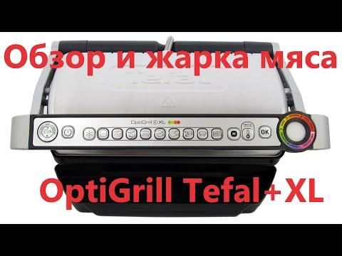 Обзор OptiGrill Tefal XL