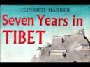 Генрих Харрер. Семь Лет в Тибете. Глава Семнадцатая. Я покидаю Тибет. Аудиокнига