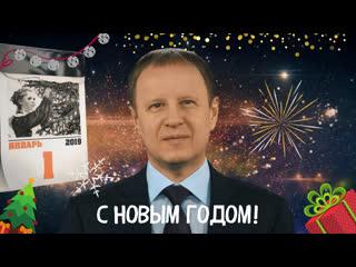 Клип из новогоднего поздравления губернатора Алтайского края Виктора Томенко 2019 года