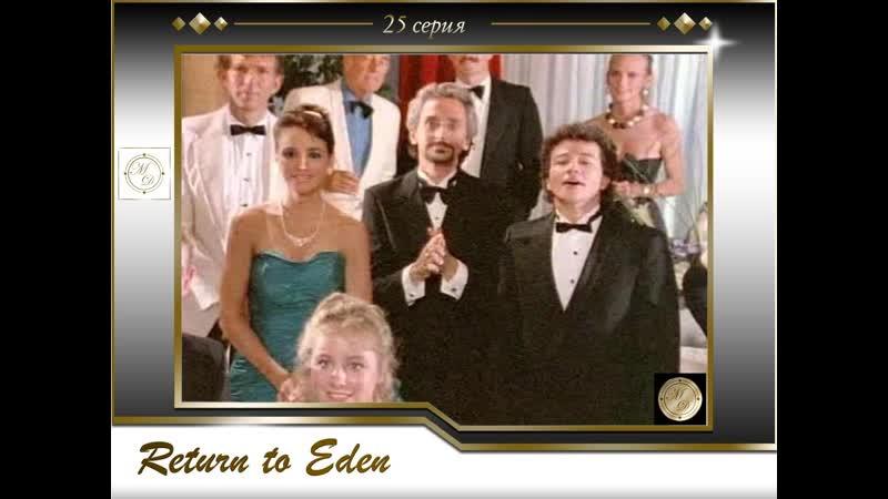 Return to Eden 2x22 Возвращение в Эдем 25 серия заключительная (1986)