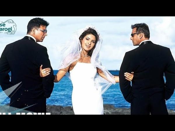 Выходи за меня замуж Индийский фильм 2004 год В ролях Салман Кхан Акшай Кумар и другие