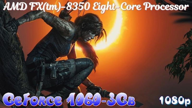 PC Game Shadow of the Tomb Raider 2018 Начало на AMD FX tm 8350 GeForce 1060 3G 16 GB RAM