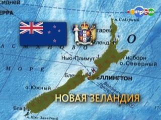 В гостях у Деда Краеведа Новая Зеландия