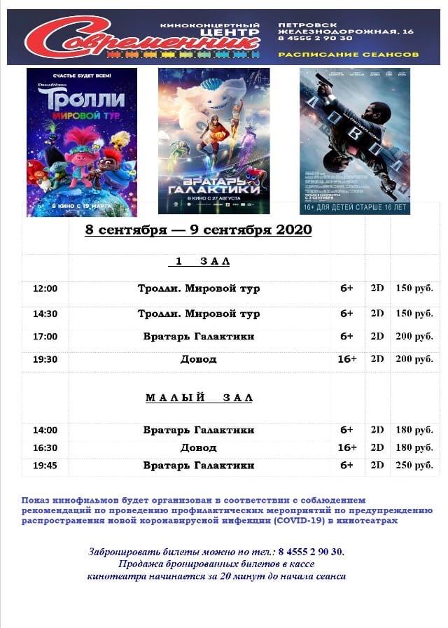 Киноконцертный центр «Современник» города Петровска возобновляет свою работу и ждёт зрителей с 8 сентября