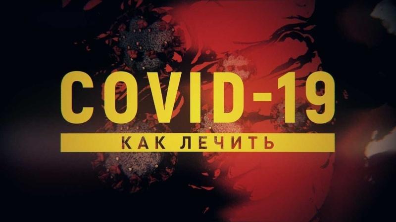 Как лечить коронавирусную инфекцию COVID-19 ЭПИДЕМИЯ с Антоном Красовским