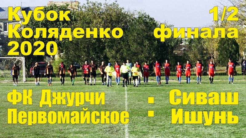 Джурчи-Первомайское -- Сиваш (Ишунь) полуфинал Коляденко (08.11.20)