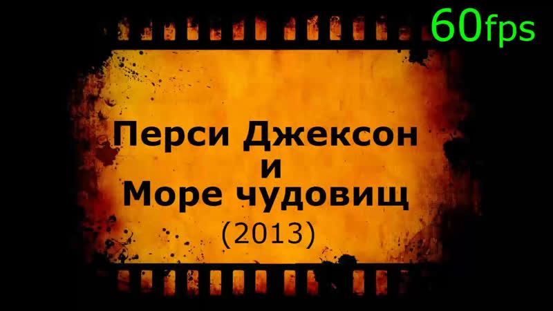 Кино АLive1605.[P e r\ c y.J a c\ k s o n2=13 MaximuM