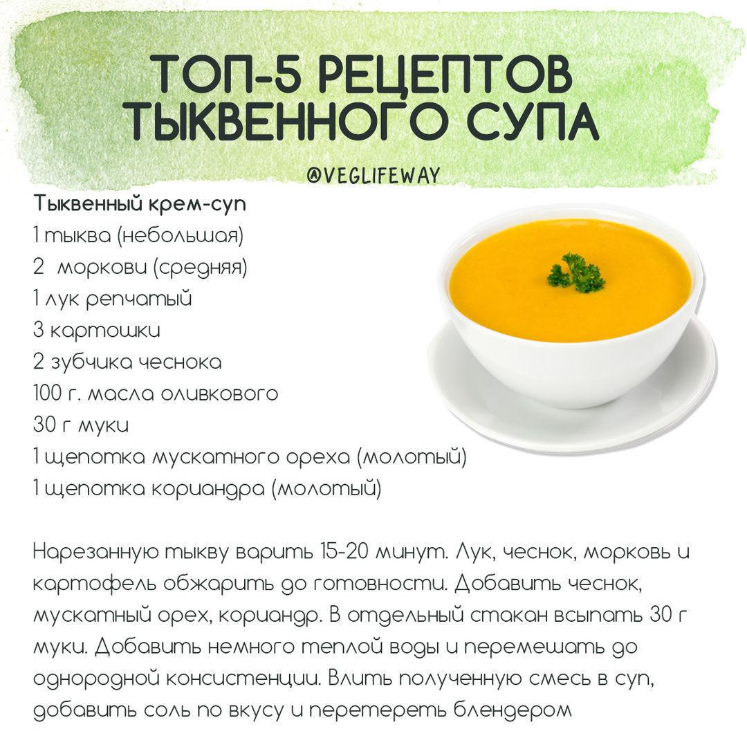 Подборка тыквенных супов