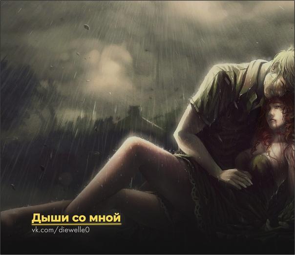 Дыши со мной Ледяные струи дождя хлестали по лицу, словно чьи-то жестокие удары сыпались на меня с небес. Ноги скользили по размокшей грязи; та словно пыталась всеми силами повалить меня на