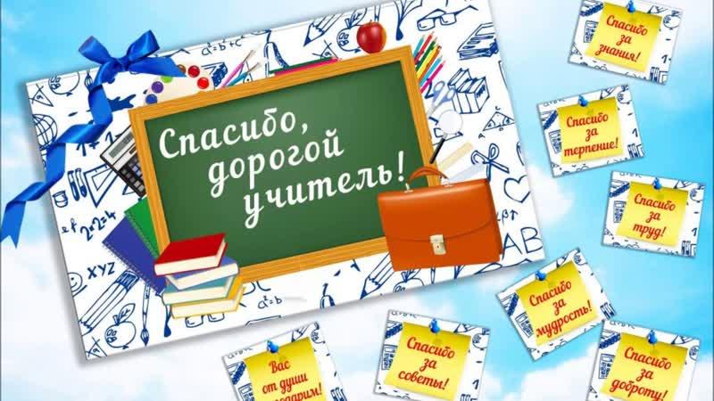 Поздравление учителям