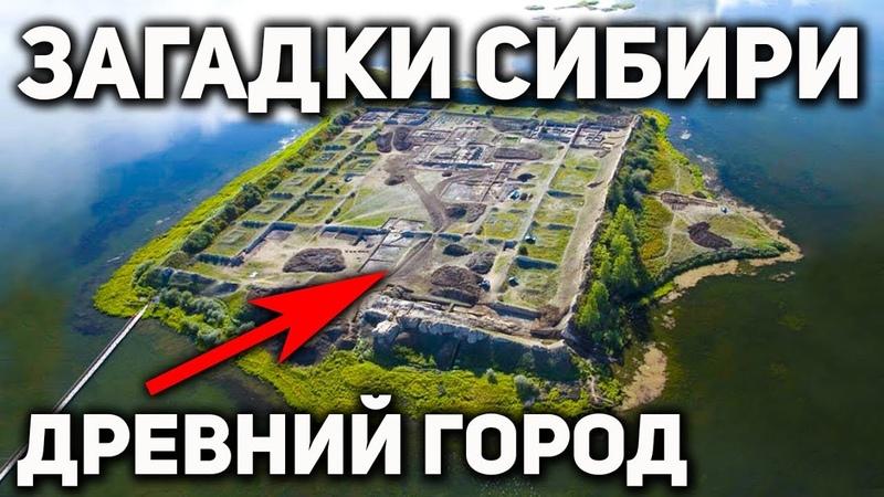 Артефакты и древние города Сибири которых нет в учебнике истории От Даарии до Тартарии