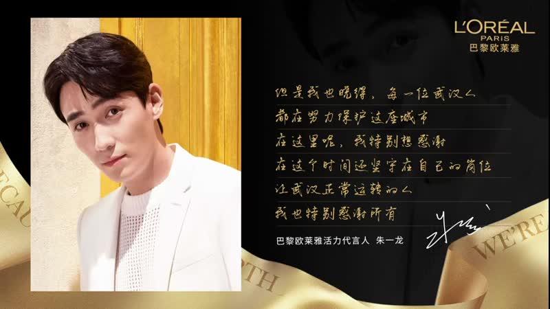 Больше поддержки дает больше сил ZhuYilong и L'Oreal Вместе с сердцем и верой с Уханем