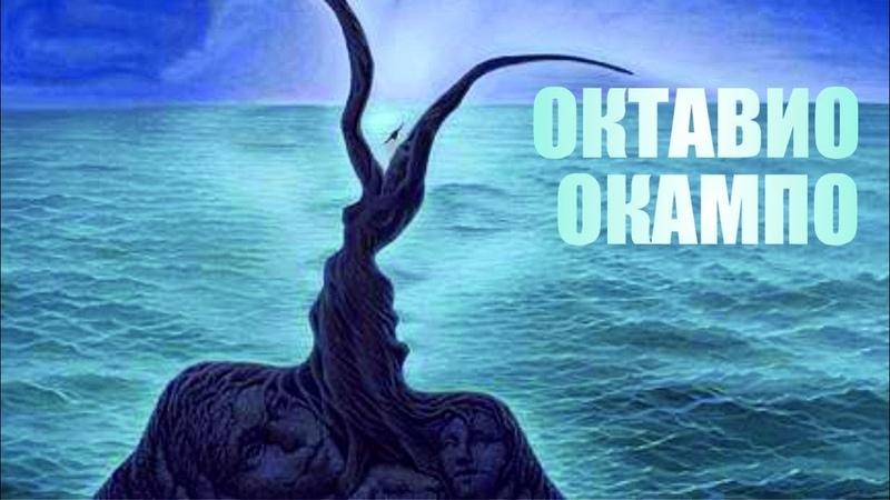 Мастера оптических иллюзий Октавио Окампо Мексиканский художник сюрреалист МУЗЫКА