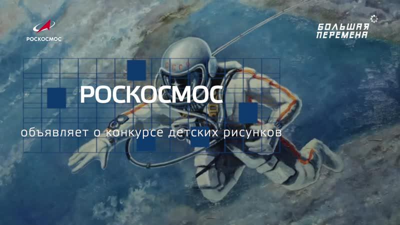 Конкурс детских работ Впервые в открытом космосе