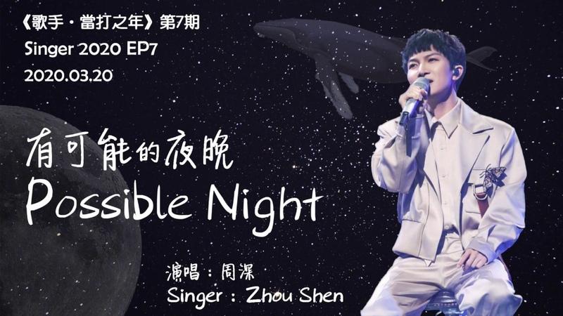 ENG SUB 周深 Charlie Zhou Shen LYRICS 有可能的夜晚 Possible Night
