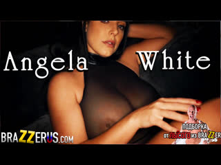 [RealityKings] Angela White Секс со зрелой мамкой секс порно эротика sex porno milf brazzers anal blowjob milf anal секс инцест